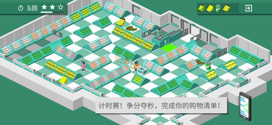 超市之旅截圖4