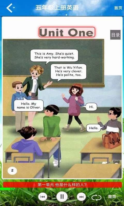 PEP五年级英语上册