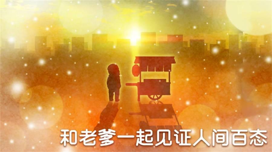 關東煮店人情故事4截圖1