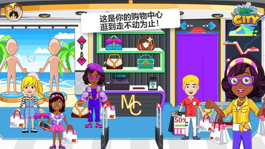 我的城市:購物中心截圖4