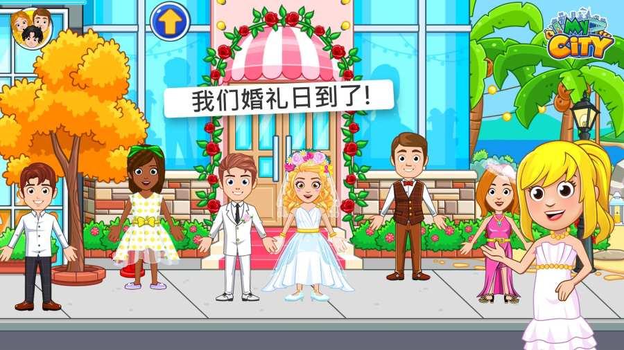 我的城市:婚礼派对