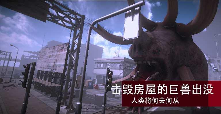 尸潮:巨兽挑战 测试版