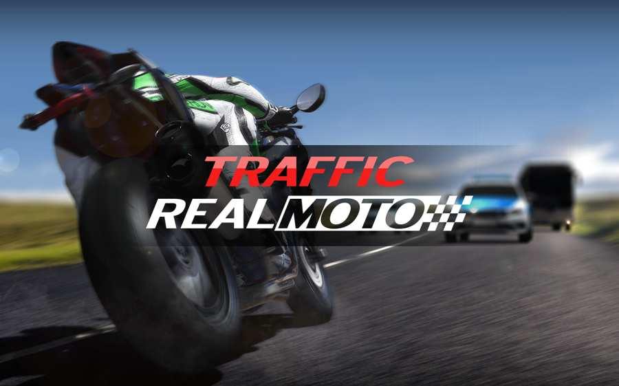 真实摩托交通