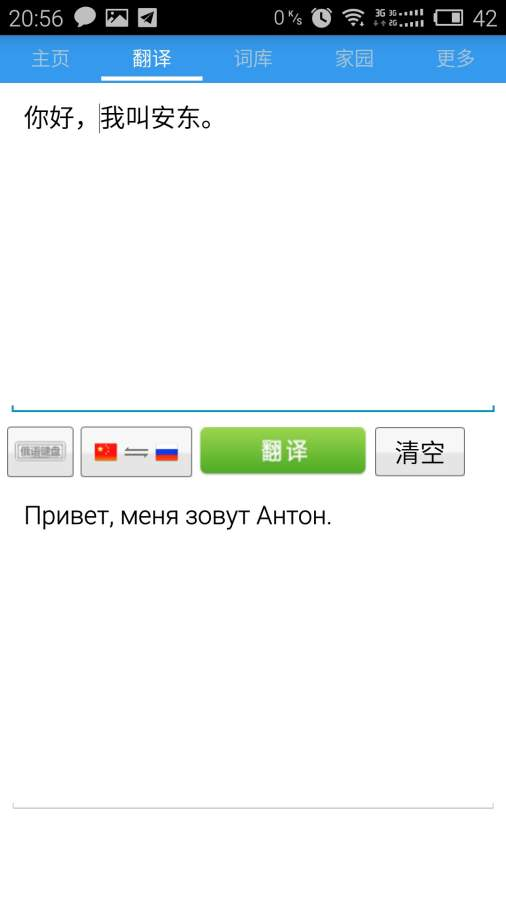 千亿词霸俄语词典截图1