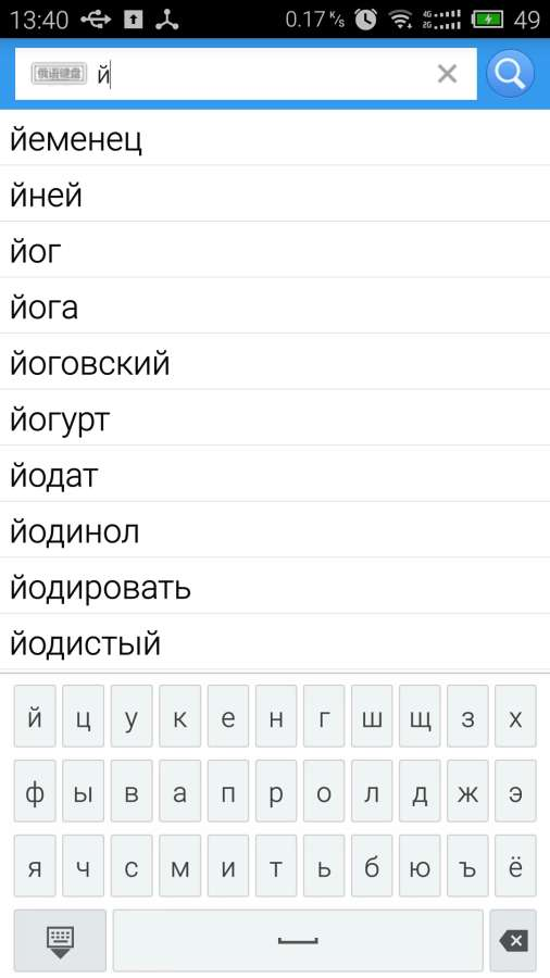 千亿词霸俄语词典截图2
