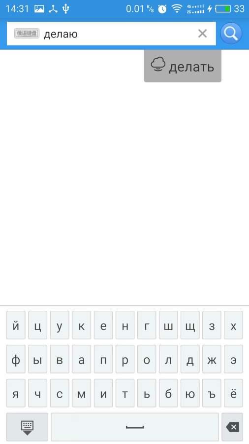 千亿词霸俄语词典截图3