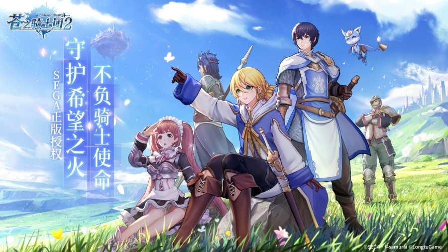 苍之骑士团2