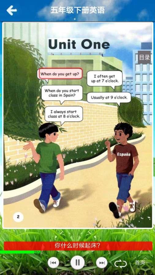 五年级英语下册截图1