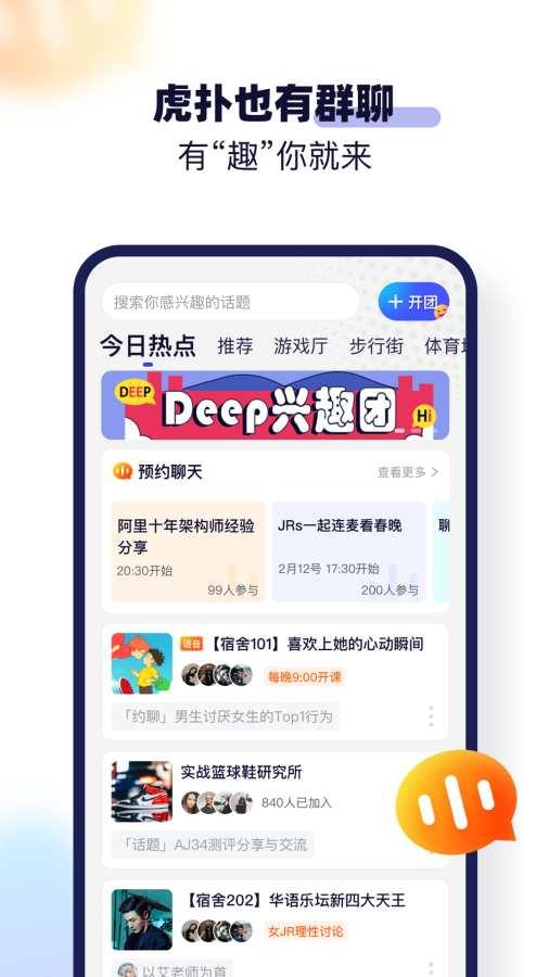 Deep-高品质兴趣社区