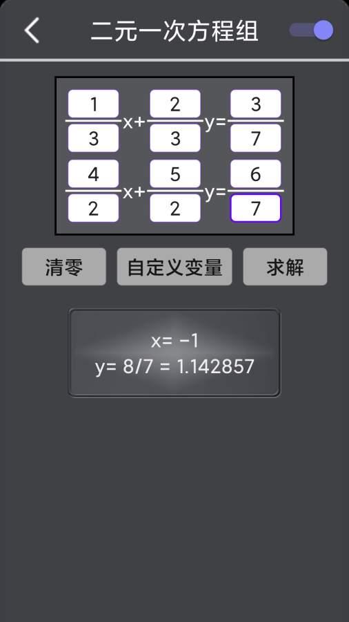 数学计算助手截图2