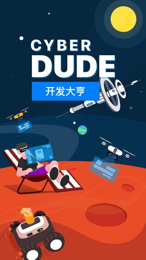 赛博小伙 Cyber Dude: 开发大亨截图3