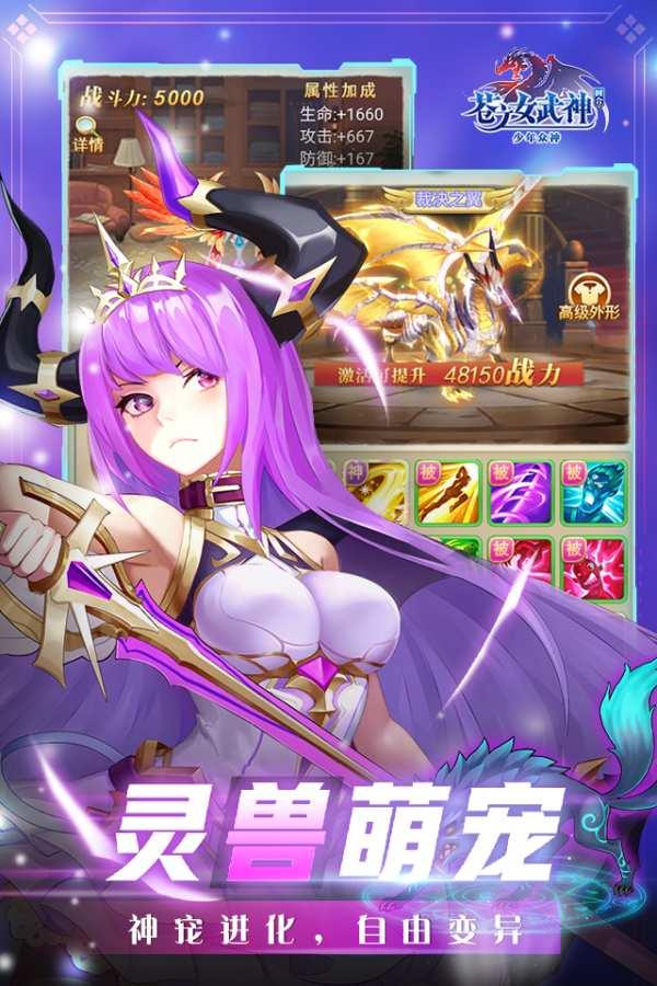 苍之女武神截图3