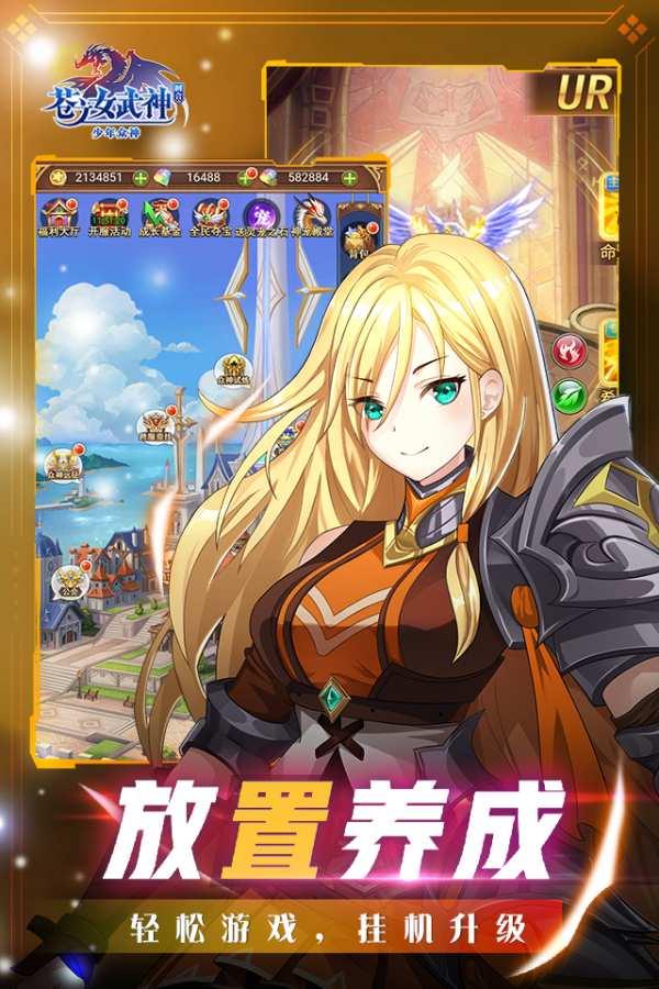 苍之女武神截图4