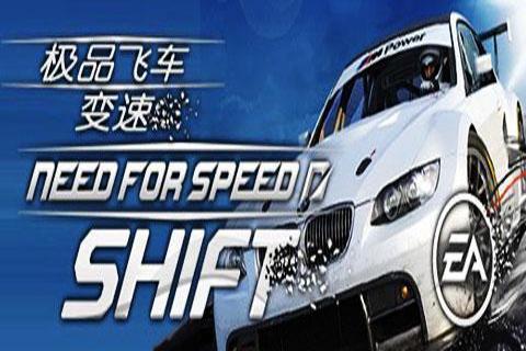 极品飞车15HTC版 NFS Shift截图3