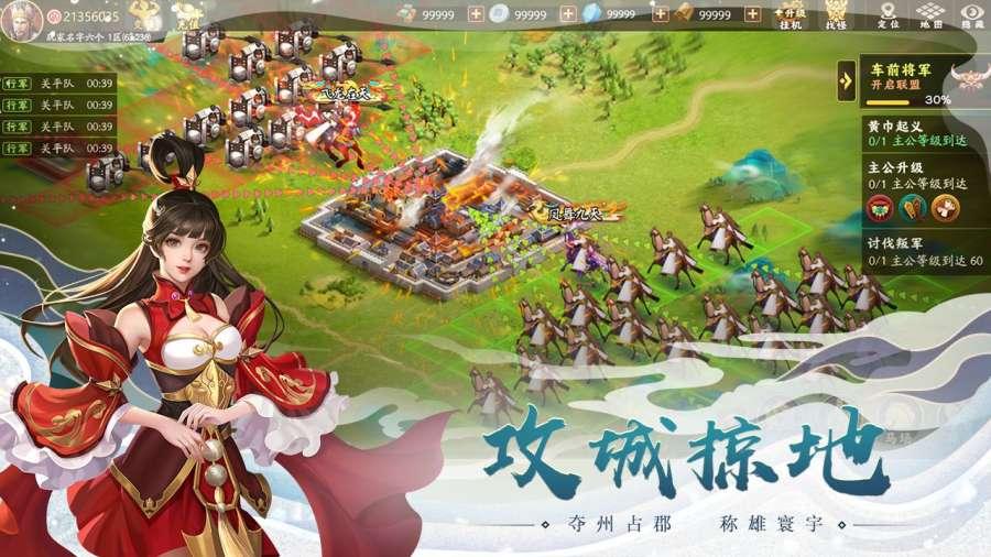 胡莱三国3截图1