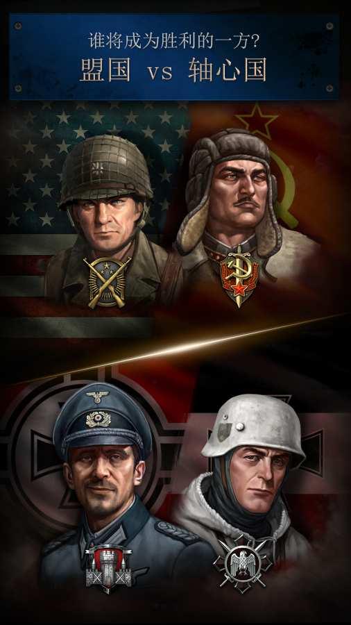 勇猛之路:二战截图0