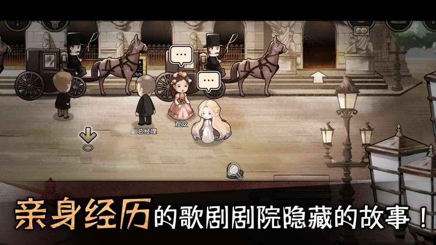 迈哲木:歌剧魅影截图1