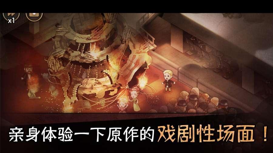 迈哲木:歌剧魅影截图3