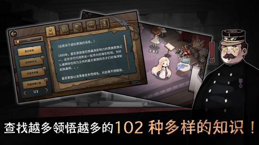 迈哲木:歌剧魅影截图4