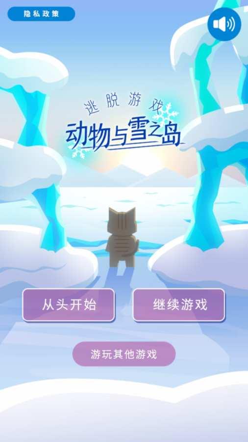 动物与雪之岛截图0
