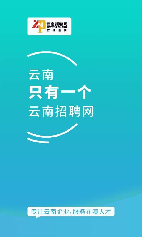云南招聘网企业招聘版