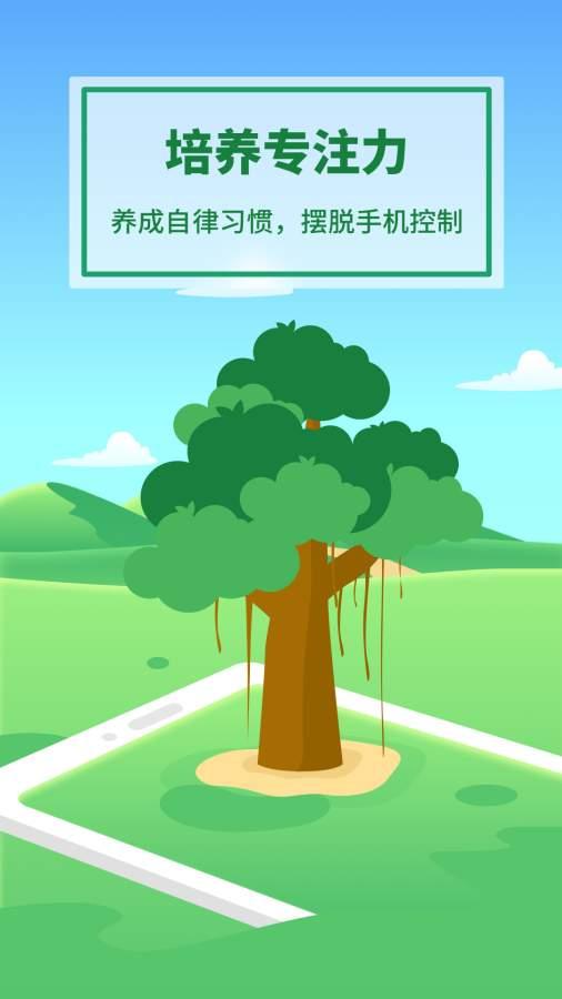专注种树-专注工作学习截图0