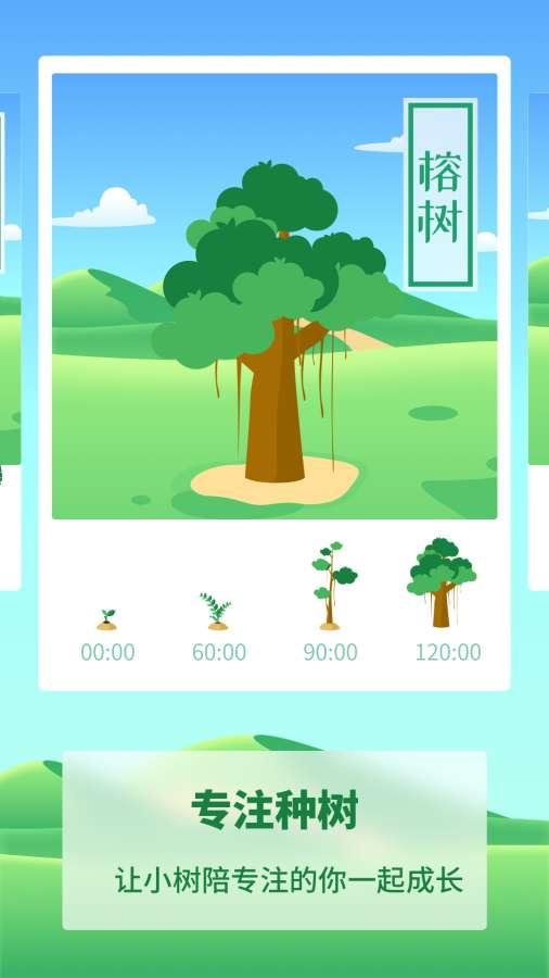 专注种树-专注工作学习截图1