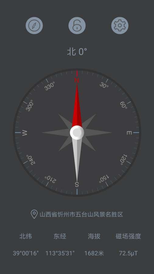 户外指南针截图1
