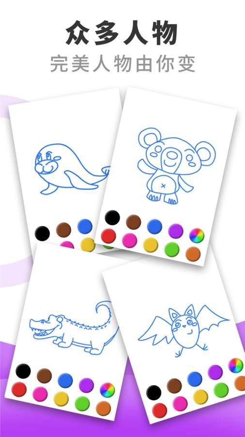 儿童画画世界截图4