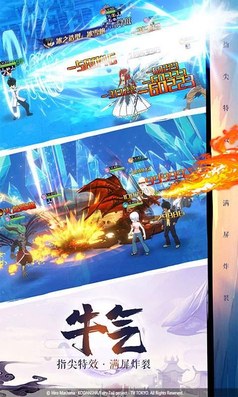 妖精的尾巴:勇气之旅截图3