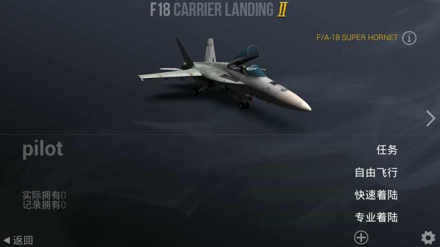 F18舰载机模拟起降2截图0