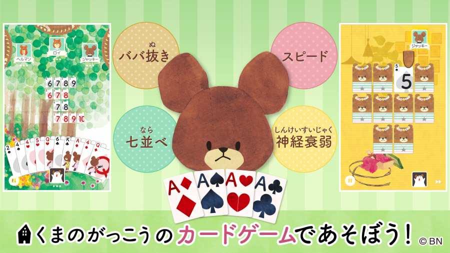 熊先生可爱纸牌游戏集截图2