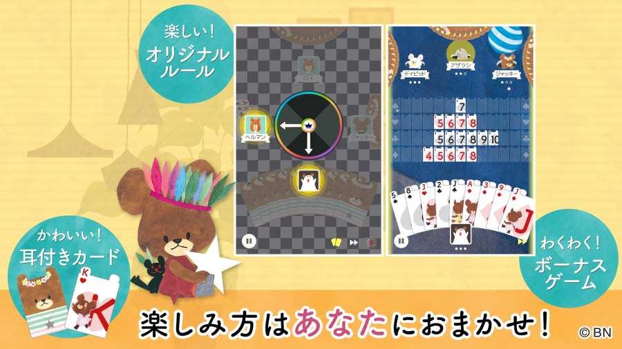 熊先生可爱纸牌游戏集截图4