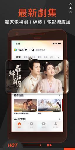 WeTV - 腾讯视频海外版截图0