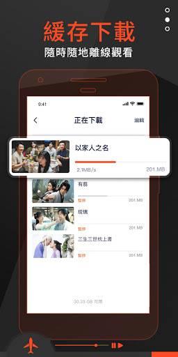 WeTV - 腾讯视频海外版截图4