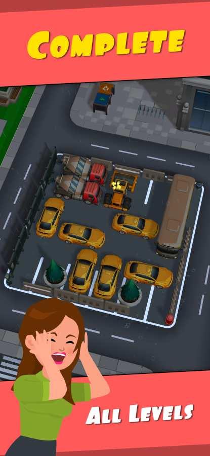 停车刷卡截图1