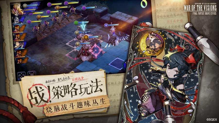 最终幻想:勇气启示录 幻影战争截图2