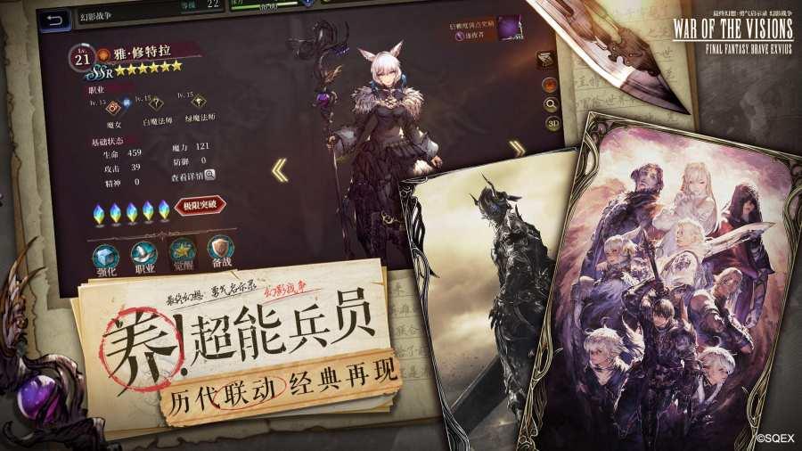 最终幻想:勇气启示录 幻影战争截图4