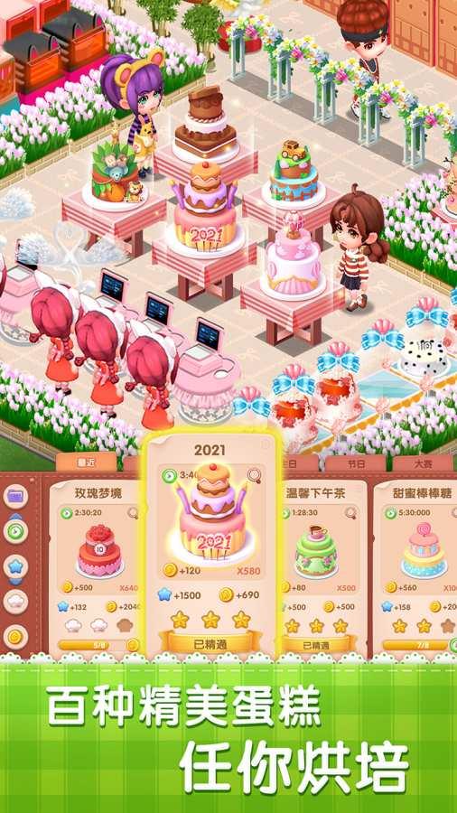 梦幻蛋糕店截图3