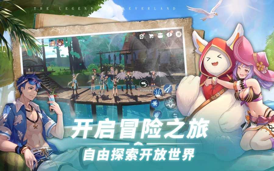 梦幻岛传说 截图1
