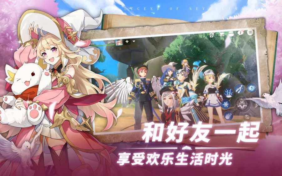 梦幻岛传说 截图3