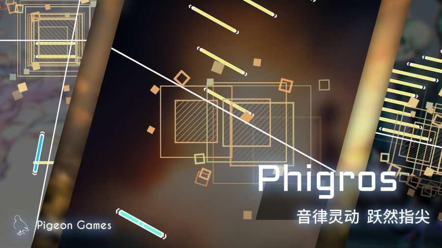 Phigros 测试版截图4