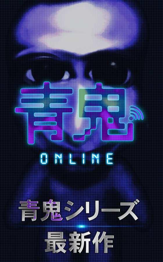 青鬼Online截图0
