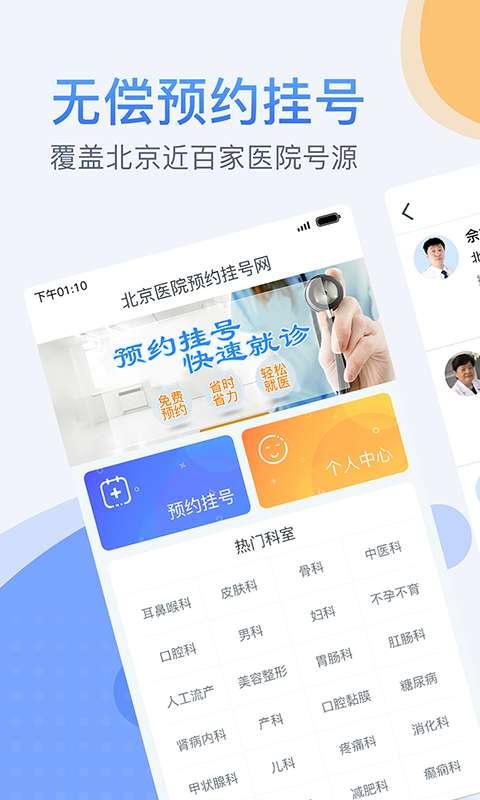 北京医院预约挂号网