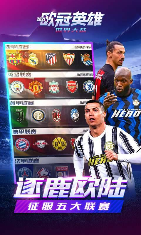 歐冠英雄截圖3