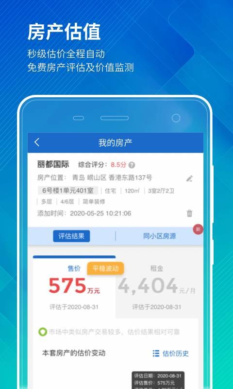 中国房价行情截图3