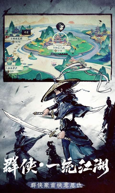 少侠江湖志截图1