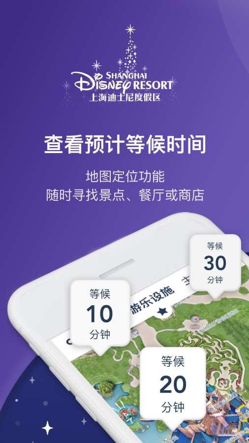 上海迪士尼度假区截图0