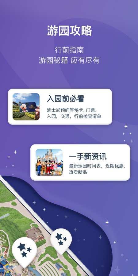 上海迪士尼度假区截图1