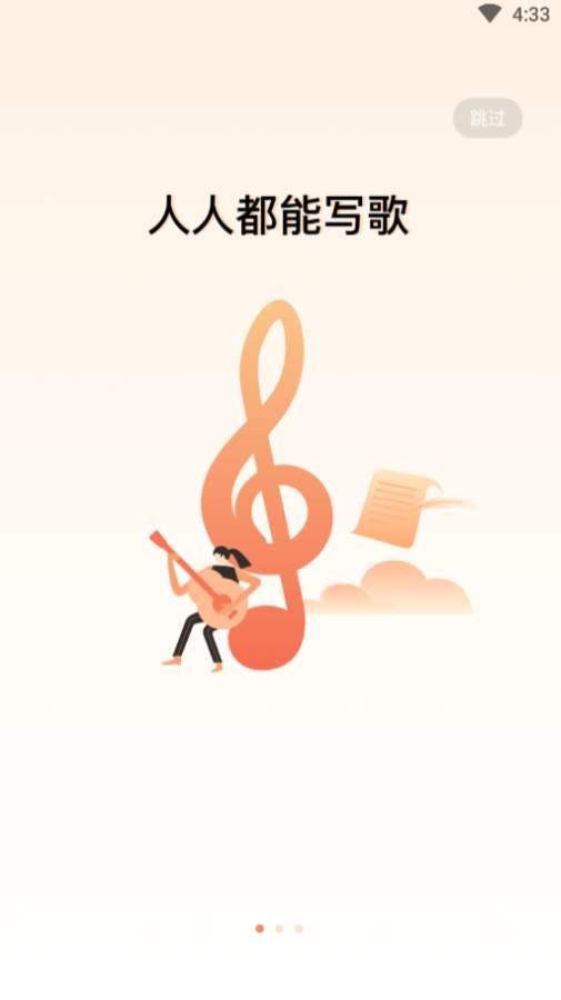 歌叽歌叽截图2